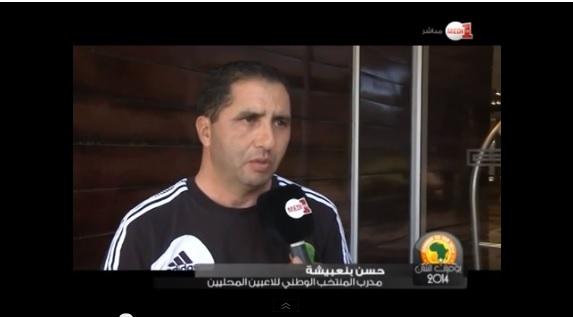 طاقم المنتخب المغربي يتضامن مع البرازي في محنته