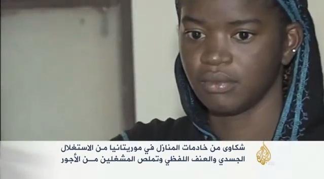 معاناة خادمات البيوت بموريتانيا