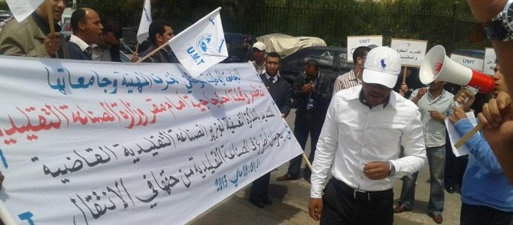 موظفو الغرف المهنية المغربية يحتجون بحمل الشارة الحمراء
