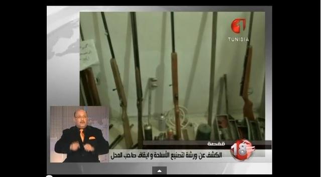 تونس: الكشف عن ورشة لتصنيع الأسلحة بقفصة
