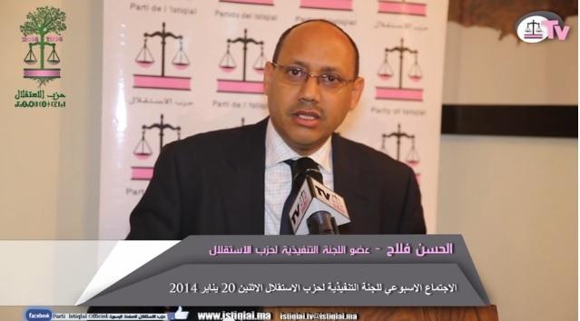 اجتماع اللجنة التنفيذية لحزب الاستقلال المغربي