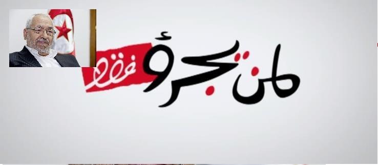 الأمن التونسي ينصح صحفية بعدم مقابلة الغنوشي