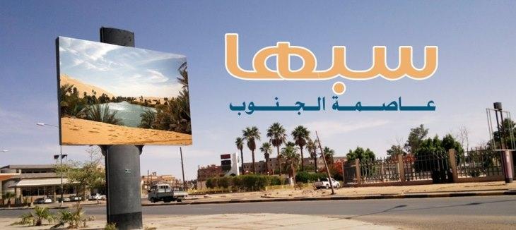 مجلس أعيان ليبيا يدعو إلى تشكيل لجنة تقصي الحقائق بخصوص أحداث سبها