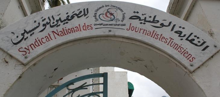 دار الأنوار توجه تهما لنقابة الصحفيين التونسيين