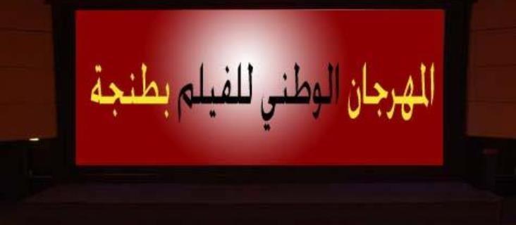 الكشف عن قائمتي أعضاء لجنتي تحكيم المهرجان المغربي للفيلم بطنجة