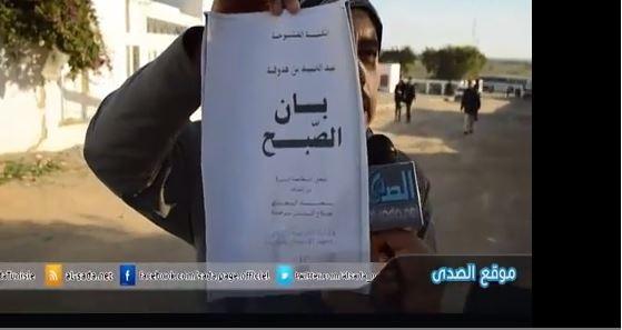 معهد تونسي يدرس العهر لتلاميذه