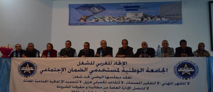 مستخدمو الضمان الاجتماعي في المغرب يعلنون عن شن  إضراب  عام