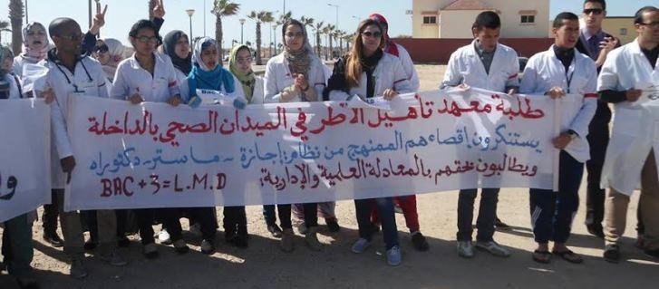 الطلبة والممرضون بمدينة الداخلة يطالبون وزارة الصحة بالاستجابة لملفهم المطلبي