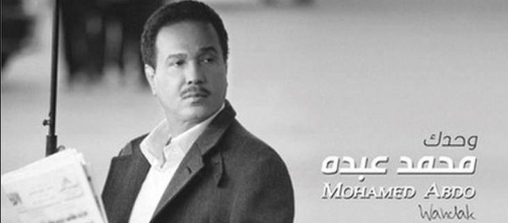 محمد عبده في موازين