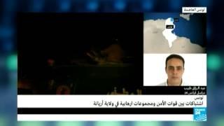 اشتباكات بين الأمن ومجموعات ارهابية في ولاية أريانة
