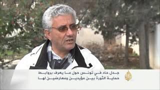 جدل حاد في تونس حول روابط حماية الثورة