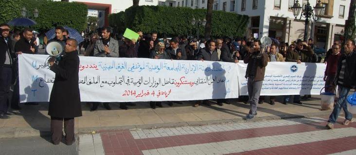 موظفو الغرف المهنية المغربية يتظاهرون في العاصمة السياسية للفت الانتباه إلى أوضاعهم