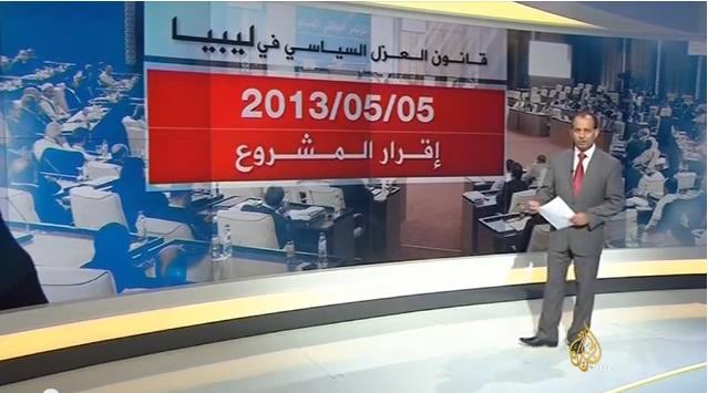جدل في ليبيا حول قانون العزل السياسي