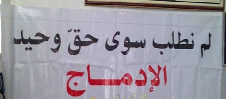 الاساتذة المتعاقدون يطالبون بدمجهم في الجامعة التونسية