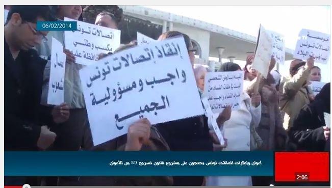 أعوان وإطارات اتصالات تونس يحتجون