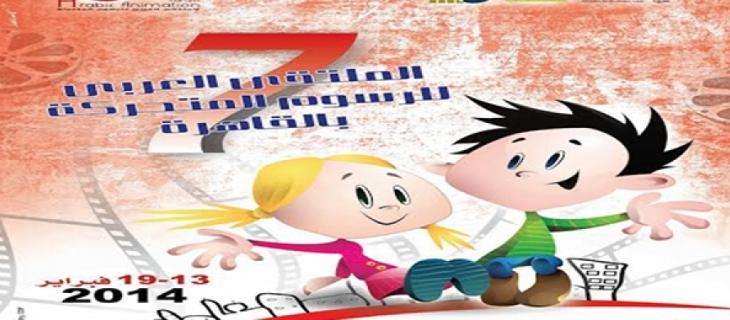 انطلاق الملتقى العربي للرسوم المتحركة والسعودية ضيفة شرف .