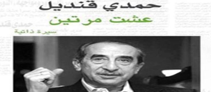 الإعلامي حمدي قنديل يصدر