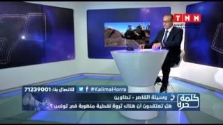 هل تعتقدون أن هناك ثروة نفطية منهوبة في تونس ؟