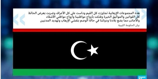 الحكومة الليبية تعلن الحرب على الارهاب