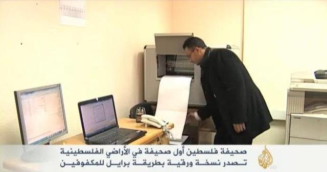 صحيفة فلسطينية تصدر بطريقة بريل