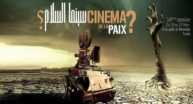 تونس تحتضن مهرجان سينما السلام