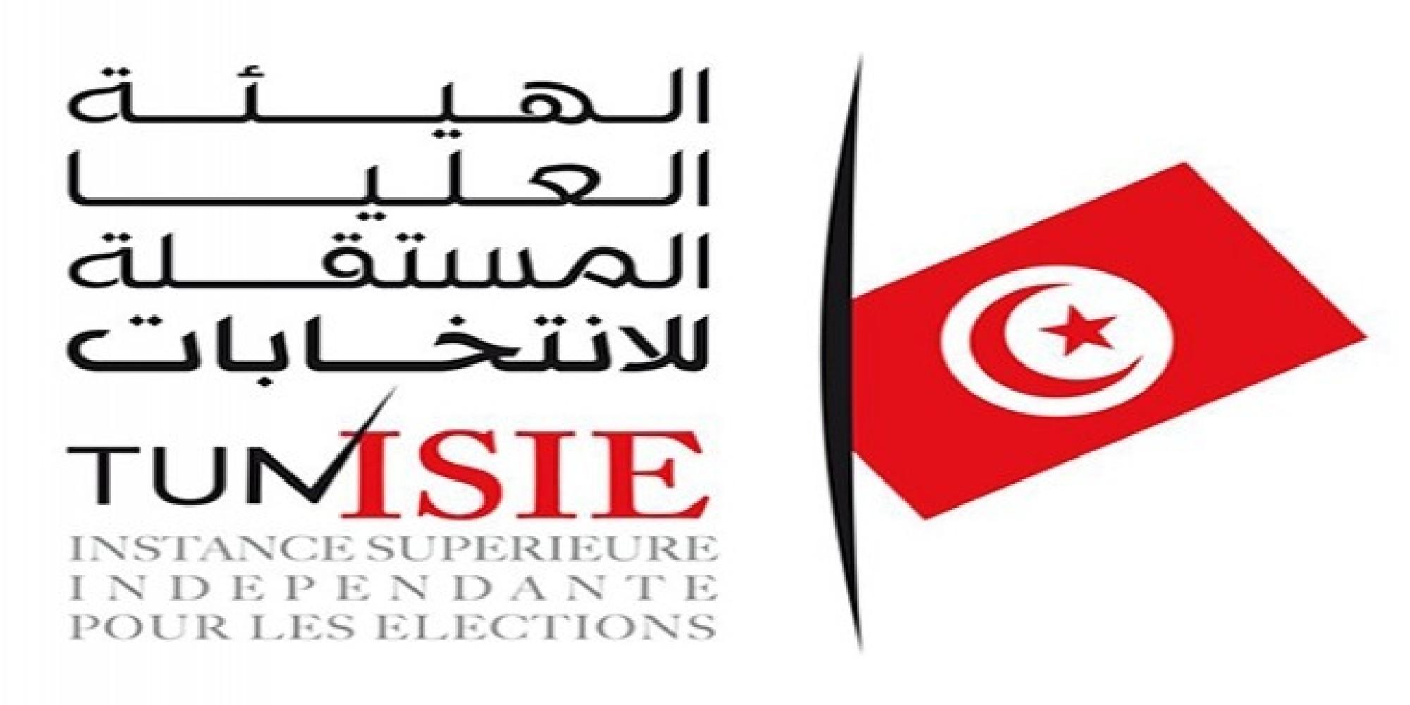 الهيئة العليا للانتخابات بتونس تتلقى دفعة مالية بقيمة 10 مليون دينار