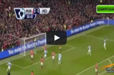 مانشستر يونايتد وسيتي 0-3