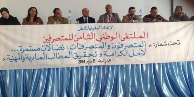 الاتحاد المغربي للشغل يطالب بإعادة الاعتبار لفئة المتصرفين والمتصرفات