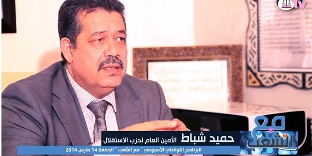 حميد شباط في برنامج مع الشعب