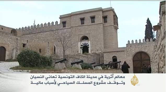 تونس: آثار مدينة الكاف تعاني من الإهمال