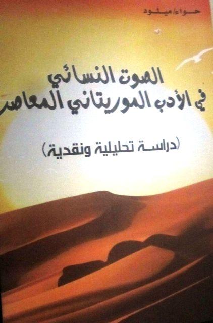 محمد سبيلا : الحراك العربي يعكس  مخاضا اجتماعيا قد تبرز معالمه سياسيا وإيديولوجيا