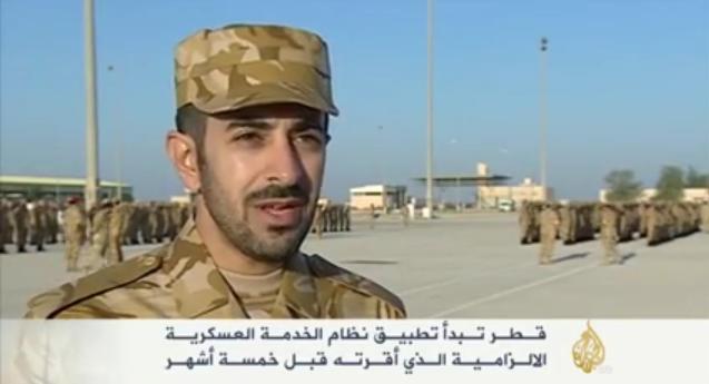قطر..بدأ الخدمة العسكرية الإجبارية