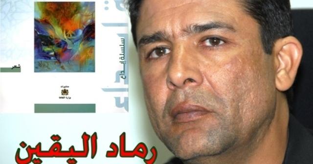 """لقاء دراسي حول """"رماد اليقين"""" للشاعر المغربي محمد بلمو بمكناس"""