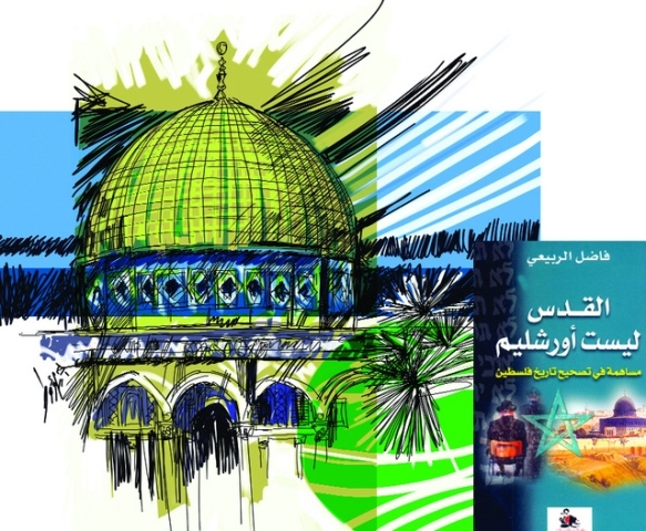 فاضل الربيعي : القدس ليست أورشليم ومكانها الحقيقي اليمن
