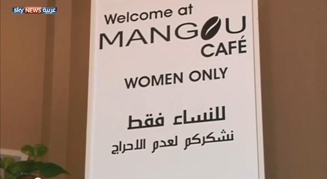 ليبيا: مقهى للنساء فقط
