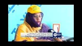 صحفية موريتانية تنشأ شركة تاكسي لتخفيف من ازمة الازدحام في نواكشوط