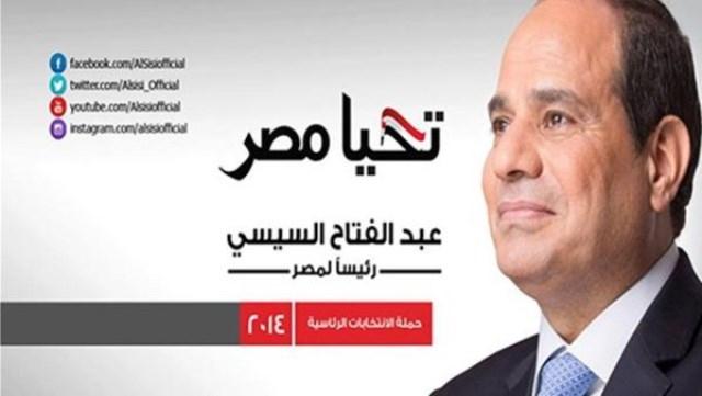 السيسي يتقدم رسميا بأوراق ترشحه للانتخابات الرئاسية المصرية