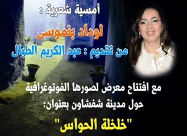 الشاعرة المغربية وداد بنموسى تخلخل الحواس في ربيع شفشاون