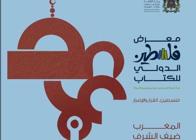 المغرب يشارك كضيف شرف في معرض فلسطين الدولي للكتاب