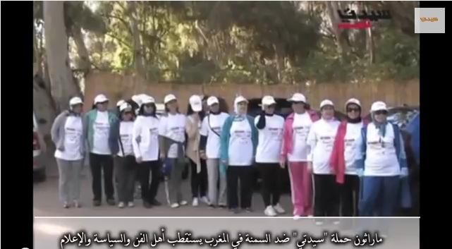 المغرب: حملة ضد السمنة عند النساء