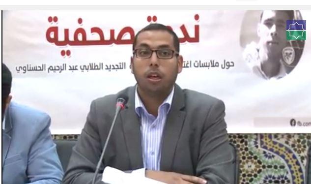 ندوة صحفية حول ملابسات اغتيال الطالب عبد الرحيم الحسناوي