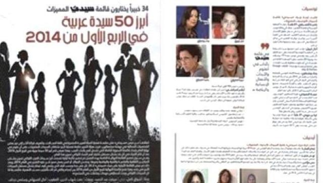6 تونسيات ضمن قائمة أبرز 50 سيدة عربية