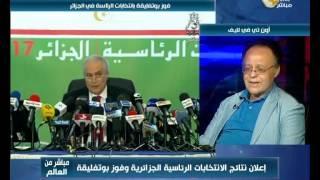 تداعيات نتائج الانتخايات الرئاسية الجزائرية وفوز بوتفليقة .. الكاتب خالد السرجاني
