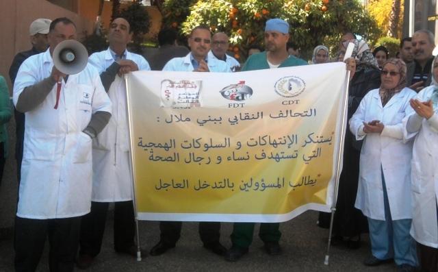وقفة احتجاجية لموظفي المستشفى الجهوي ببني ملال