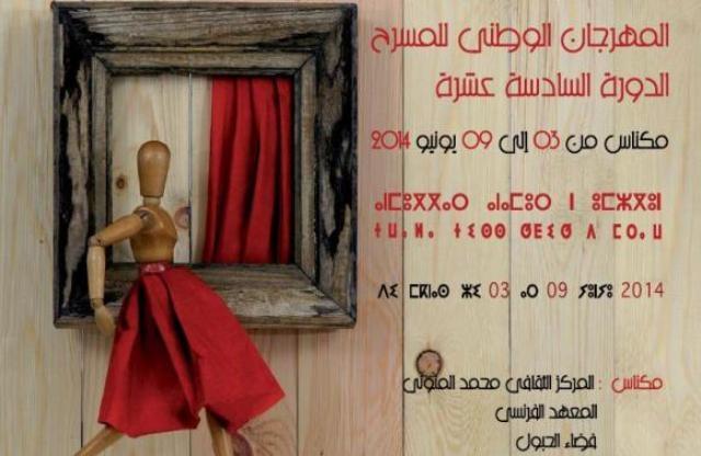 المهرجان المغربي  للمسرح  في دورته ال16