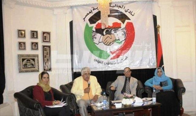 نادي الجالية الليبية في مصر يناقش حقوق المتزوجات من أجانب
