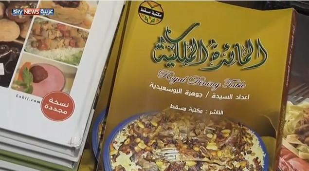 كتب الطبخ الأكثر مبيعا في المعارض العربية