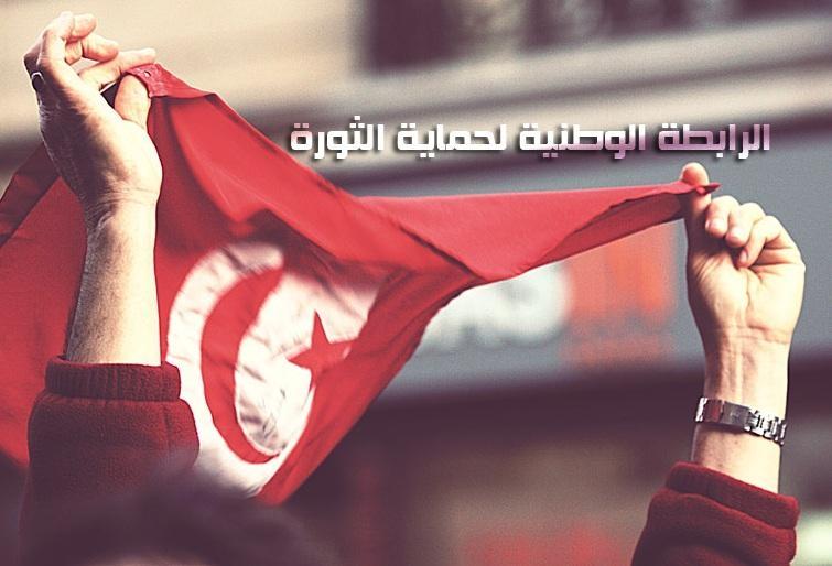 تونس: حلّ الرابطة الوطنية لحماية الثورة وتصفية ممتلكاتها