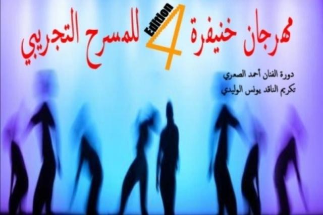 مهرجان خنيفرة للمسرح التجريبي يكرم الفنان أحمد الصعري