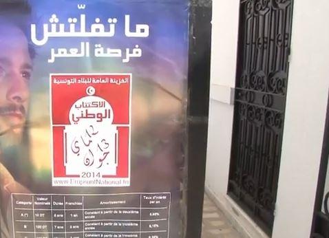 رئيس الجمهورية التونسية يشارك في انطلاق حملة الاكتتاب الوطني